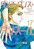 ダンス・ダンス・ダンスール(17) (ビッグコミックス)