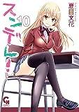 スンデレ! 10 (ニチブンコミックス)