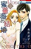 蜜薔薇の結婚 3 (花とゆめコミックススペシャル)