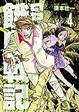 餓島戦記(4) -ゼロイチの戦場- (ソノラマ+コミックス)