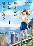 泣きたい私は猫をかぶる(1)巻 (角川コミックス・エース)