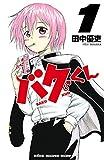 バクくん 1 (少年チャンピオン・コミックス)