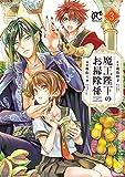 魔王陛下のお掃除係 3 (プリンセス・コミックス)