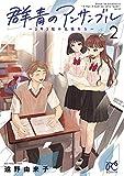 群青のアンサンブル~2年3組の生徒たち~ 2 (ボニータ・コミックス)