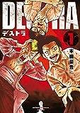 DESTRA -デストラ- 1 (少年チャンピオン・コミックス)