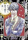 エイラと外つ国の王 2 (ボニータ・コミックス)