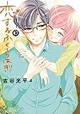 恋するふくらはぎ 3 (少年チャンピオン・コミックス エクストラ)