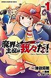 魔界の主役は我々だ! 1 (少年チャンピオン・コミックス)