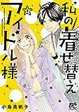 私の着せ替えアイドル様【電子単行本】 3 (プリンセス・コミックス プチプリ)