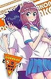 どらコン! 4 (少年チャンピオン・コミックス)