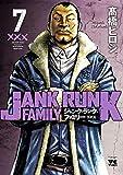ジャンク・ランク・ファミリー 7 (ヤングチャンピオン・コミックス)