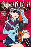 赫のグリモア(4) (週刊少年マガジンコミックス)