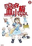 はたらく血小板ちゃん(2) (シリウスコミックス)
