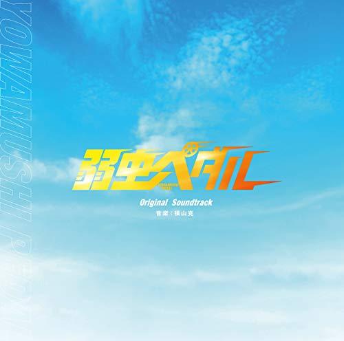 映画「弱虫ペダル」オリジナル・サウンドトラック