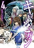 キョムノヒガン(4) (コミックDAYSコミックス)