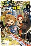デッキひとつで異世界探訪 (4) 【電子限定SS付】 (BKブックス)