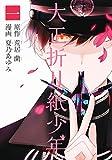 大正折リ紙少年 1巻 (マッグガーデンコミックスavarusシリーズ)