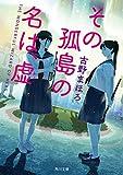 その孤島の名は、虚 (角川文庫)