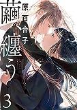繭、纏う 3 (ビームコミックス)
