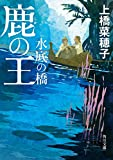 鹿の王 水底の橋 (角川文庫)