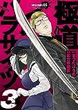 極道パラサイツ 3巻 (デジタル版ヤングガンガンコミックス)