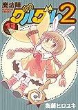 魔法陣グルグル2 (13) (デジタル版ガンガンコミックスONLINE)