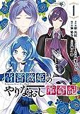 青薔薇姫のやりなおし革命記 1巻 (デジタル版ガンガンコミックスUP!)