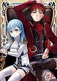 魔女の下僕と魔王のツノ 12巻 (デジタル版ガンガンコミックス)