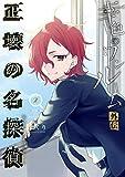 幸色のワンルーム 外伝 正壊の名探偵 2巻 (デジタル版ガンガンコミックスpixiv)