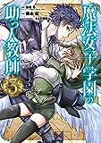 魔法女子学園の助っ人教師 3巻 (デジタル版Gファンタジーコミックス)
