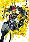 ヴァニタスの手記 8巻 (デジタル版ガンガンコミックスJOKER)