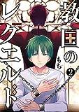 教国のレクエルド 2巻 (デジタル版Gファンタジーコミックス)