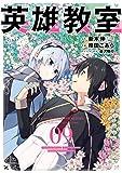 英雄教室 9巻 (デジタル版ガンガンコミックス)
