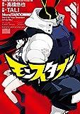 モンスタブー 1巻 (デジタル版ビッグガンガンコミックス)