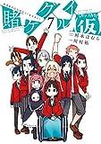 賭ケグルイ(仮) 7巻 (デジタル版ガンガンコミックスJOKER)