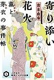 寄り添い花火 薫と芽衣の事件帖 (ハヤカワ文庫JA)