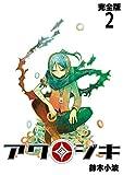 アクジキ【完全版】(2) (Jコミックテラス×ナンバーナイン)