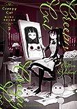 CreepyCat 猫と私の奇妙な生活 2 (星海社コミックス)