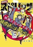 月刊!スピリッツ 2020年7月号(2020年6月3日発売号)