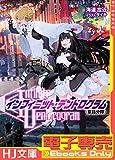 【電子専売】-インフィニット・デンドログラム- EX.1 <童話分隊> -インフィニット・デンドログラム- (HJ文庫)