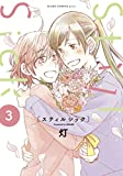 Still Sick 3巻 (ブレイドコミックス)