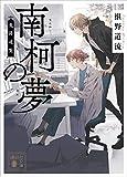 南柯の夢 鬼籍通覧 (講談社文庫)