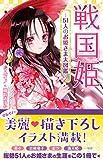 戦国姫 ―51人のお姫様大図鑑― (集英社みらい文庫)