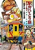 駅弁ひとり旅 ザ・ワールド 台湾+沖縄編 (アクションコミックス)