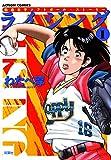 ライジング : 1 (アクションコミックス)