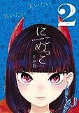 にこめっこ(2) (コミックDAYSコミックス)