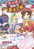 幸せ運ぶ異世界菓子工房 (AINE)