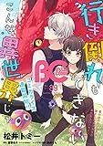 【電子版】B's-LOG COMIC 2020 Jun. Vol.89