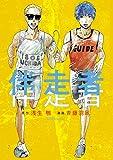 伴走者 (コミックDAYSコミックス)