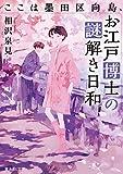 ここは墨田区向島、お江戸博士の謎解き日和 (富士見L文庫)